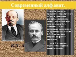 Современный алфавит. В.И. Ленин А.А. Шахматов Через 200 лет после правления П