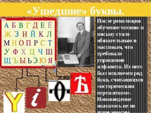 «Ушедшие» буквы. В.Володарский После революции обучение чтению и письму стало