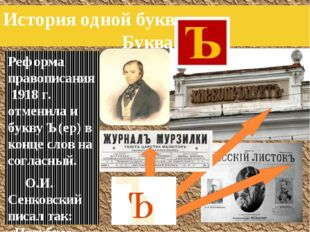 История одной буквы: Буква Реформа правописания 1918 г. отменила и букву Ъ(ер