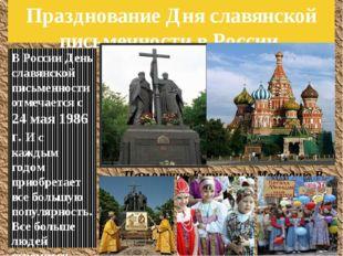 Празднование Дня славянской письменности в России. В России День славянской п