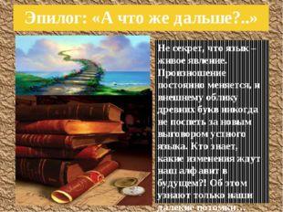 Не секрет, что язык – живое явление. Произношение постоянно меняется, и внешн