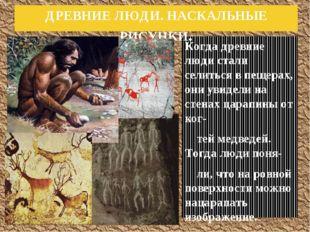 Когда древние люди стали селиться в пещерах, они увидели на стенах царапины о