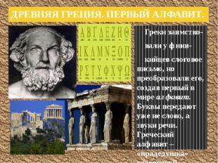 Греки заимство- вали у фини- кийцев слоговое письмо, но преобразовали его, с
