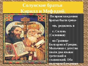 По происхождению братья были грека- ми, родились в г. Солунь (Солоники) на Г