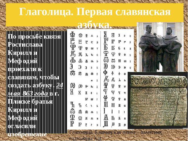 Глаголица. Первая славянская азбука. По просьбе князя Ростислава Кирилл и Меф...