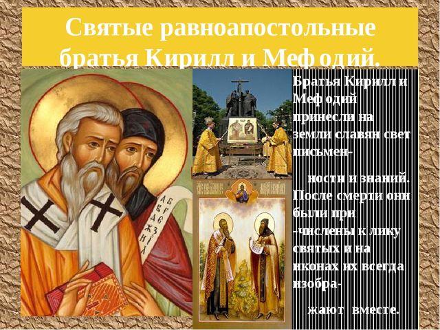Святые равноапостольные братья Кирилл и Мефодий. Братья Кирилл и Мефодий прин...