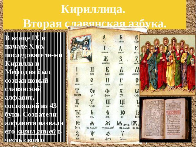 Кириллица. Вторая славянская азбука. В конце IX и начале X вв. последователя-...
