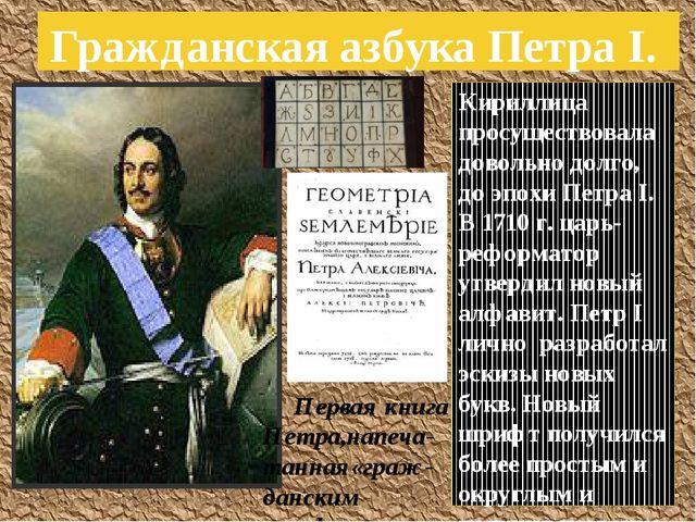 Гражданская азбука Петра I. Кириллица просуществовала довольно долго, до эпох...