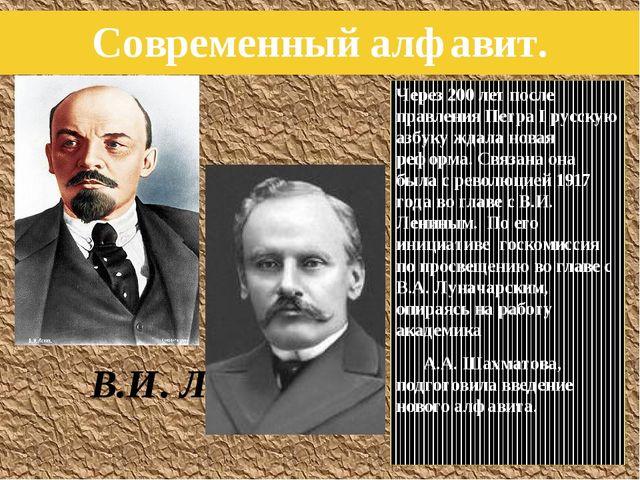 Современный алфавит. В.И. Ленин А.А. Шахматов Через 200 лет после правления П...