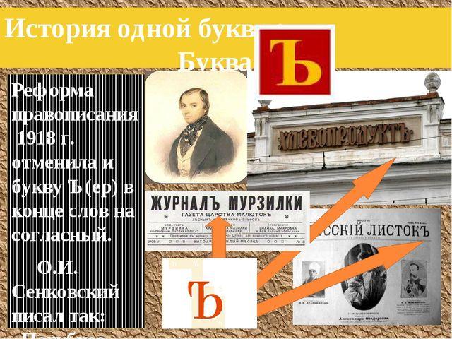 История одной буквы: Буква Реформа правописания 1918 г. отменила и букву Ъ(ер...