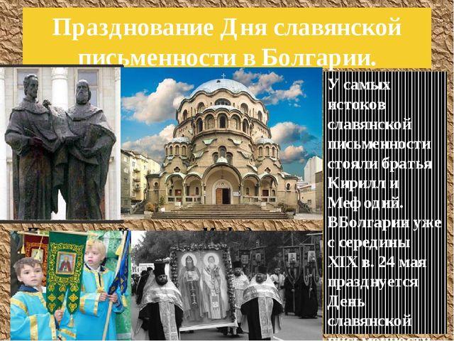 Празднование Дня славянской письменности в Болгарии. Памятник Кириллу и Мефод...
