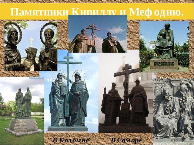 В Коломне В Самаре Памятники Кириллу и Мефодию. В Севастополе В Охриде