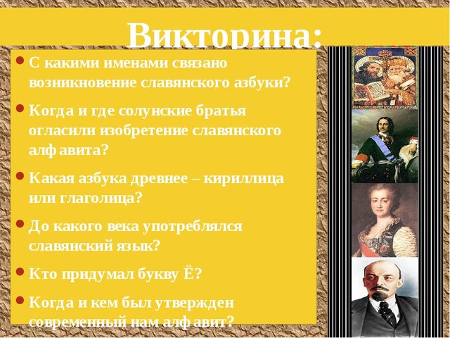 Викторина: С какими именами связано возникновение славянского азбуки? Когда и...