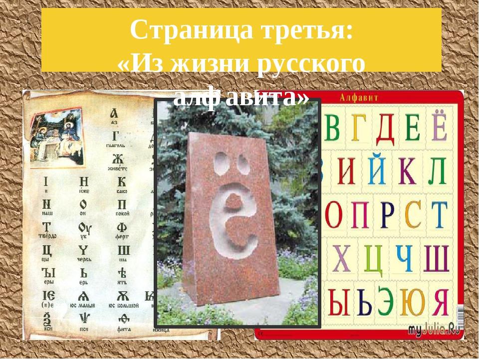 Страница третья: «Из жизни русского алфавита»