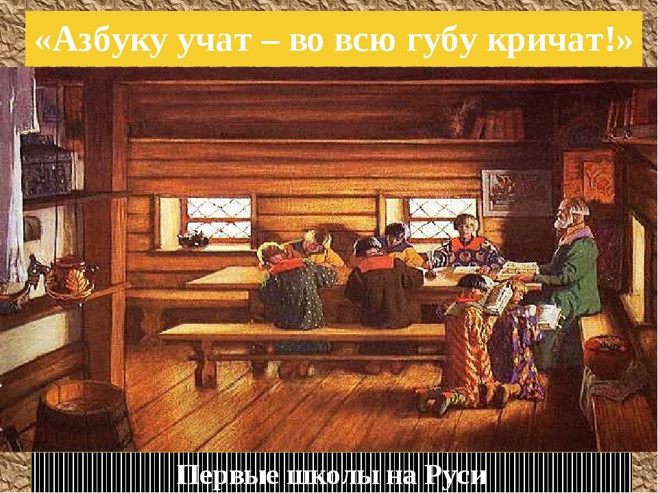 «Азбуку учат – во всю губу кричат!» Первые школы на Руси