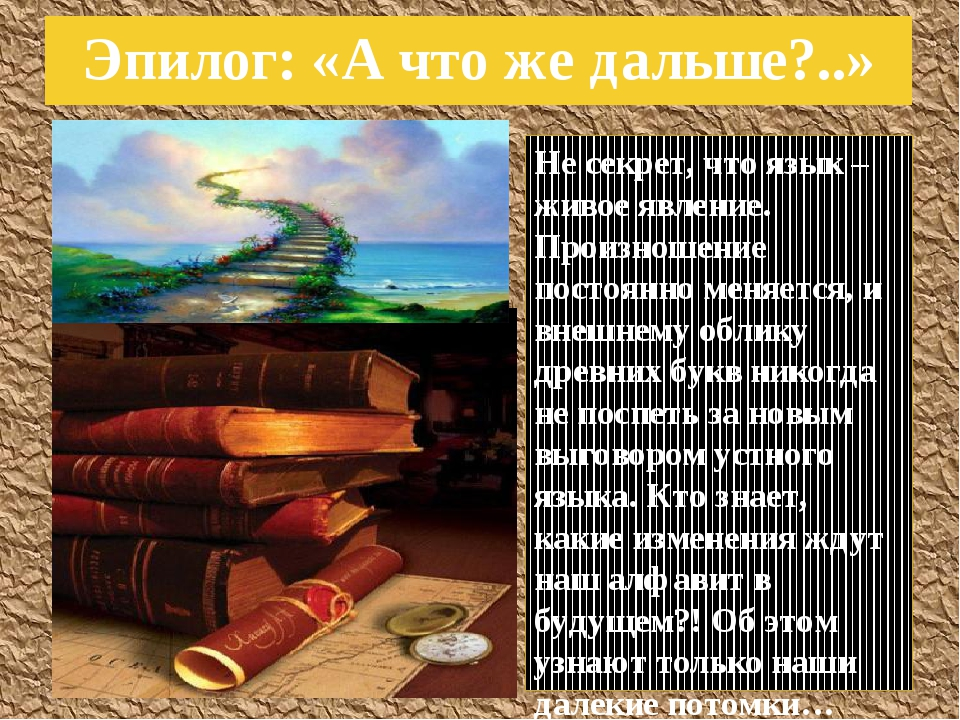 Не секрет, что язык – живое явление. Произношение постоянно меняется, и внешн...