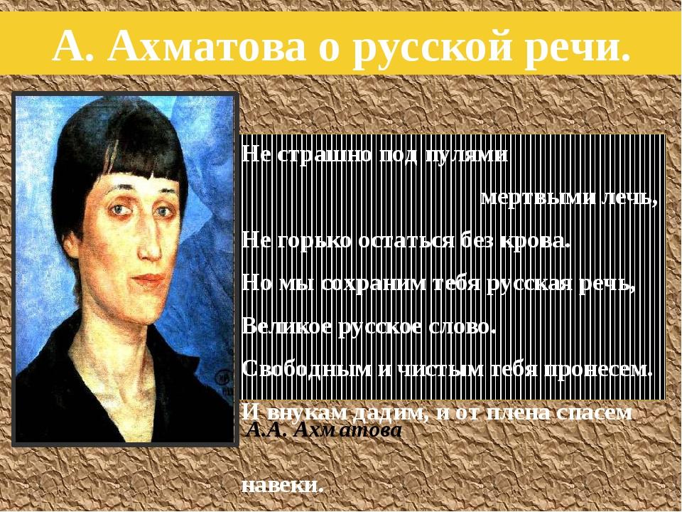 А. Ахматова о русской речи. Не страшно под пулями мертвыми лечь, Не горько ос...