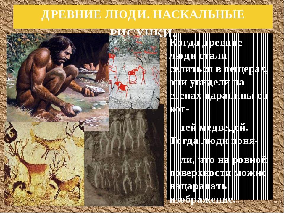Когда древние люди стали селиться в пещерах, они увидели на стенах царапины о...