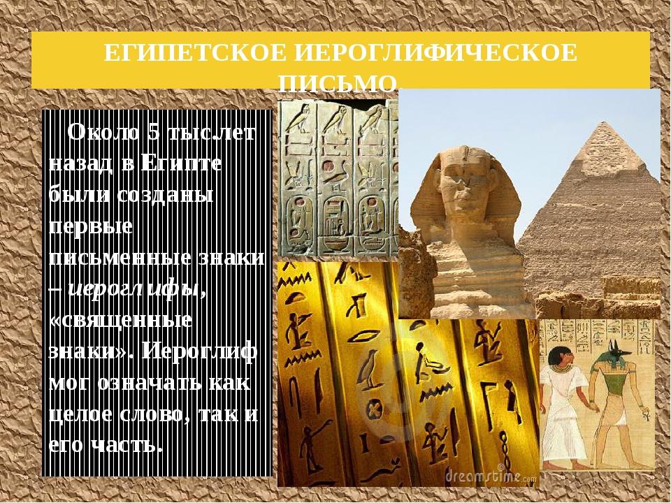 Около 5 тыс.лет назад в Египте были созданы первые письменные знаки – иерогл...