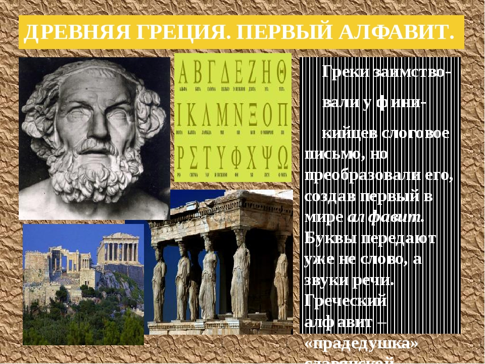 Греки заимство- вали у фини- кийцев слоговое письмо, но преобразовали его, с...