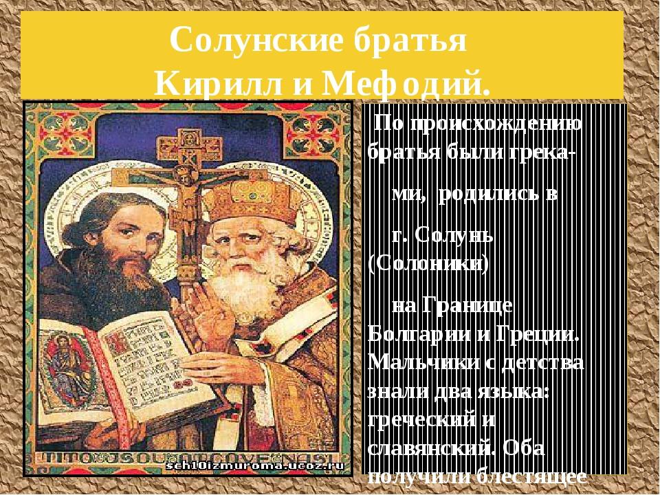 По происхождению братья были грека- ми, родились в г. Солунь (Солоники) на Г...