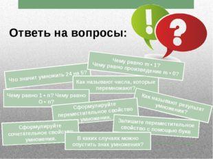 Ответь на вопросы: Что значит умножить 24 на 5? Как называют числа, которые п