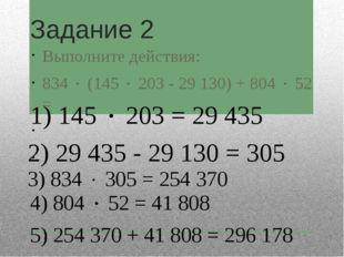 Задание 2 Выполните действия: 834  (145  203 - 29 130) + 804  52 =   1)