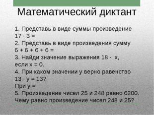 1. Представь в виде суммы произведение 17 · 3 = 2. Представь в виде произведе