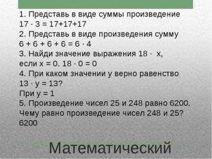 Математический диктант Проверка 1. Представь в виде суммы произведение 17 · 3