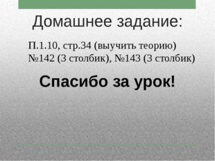 Домашнее задание: П.1.10, стр.34 (выучить теорию) №142 (3 столбик), №143 (3 с