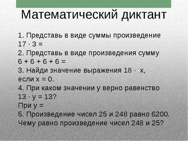 1. Представь в виде суммы произведение 17 · 3 = 2. Представь в виде произведе...