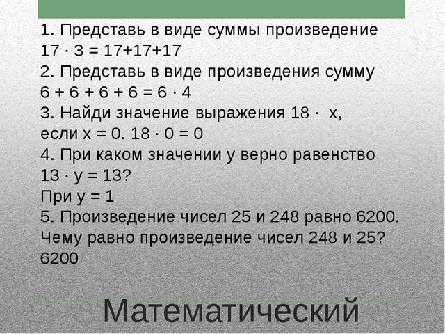 Математический диктант Проверка 1. Представь в виде суммы произведение 17 · 3...