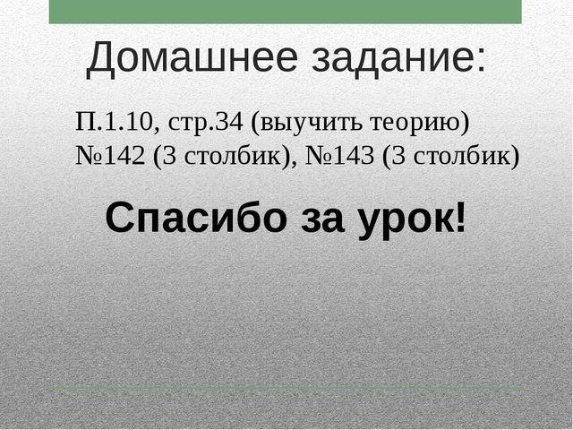 Домашнее задание: П.1.10, стр.34 (выучить теорию) №142 (3 столбик), №143 (3 с...