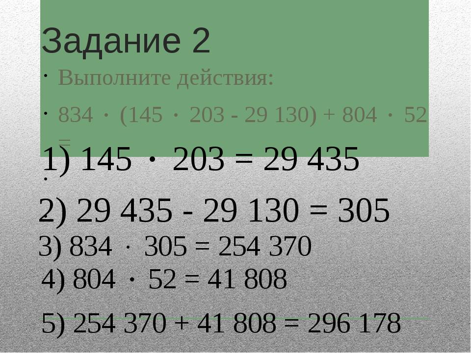 Задание 2 Выполните действия: 834  (145  203 - 29 130) + 804  52 =   1)...