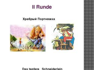 II Runde Храбрый Портняжка Das tapfere Schneiderlein