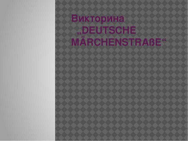 """Викторина """"DEUTSCHE MÄRCHENSTRAßE"""""""