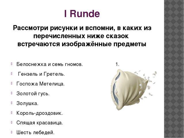 I Runde Рассмотри рисунки и вспомни, в каких из перечисленных ниже сказок вс...
