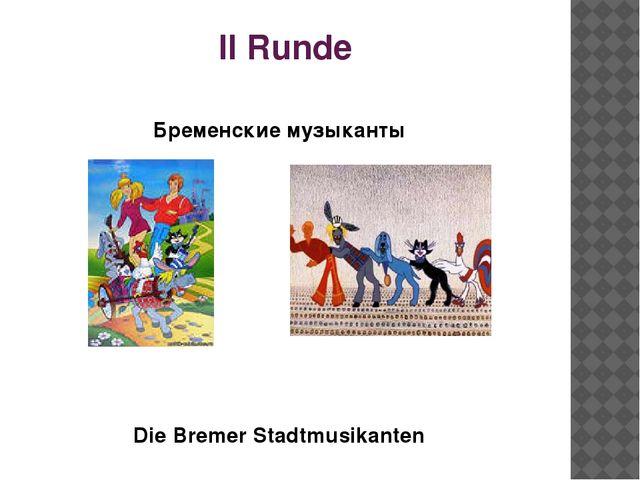II Runde Бременские музыканты Die Bremer Stadtmusikanten