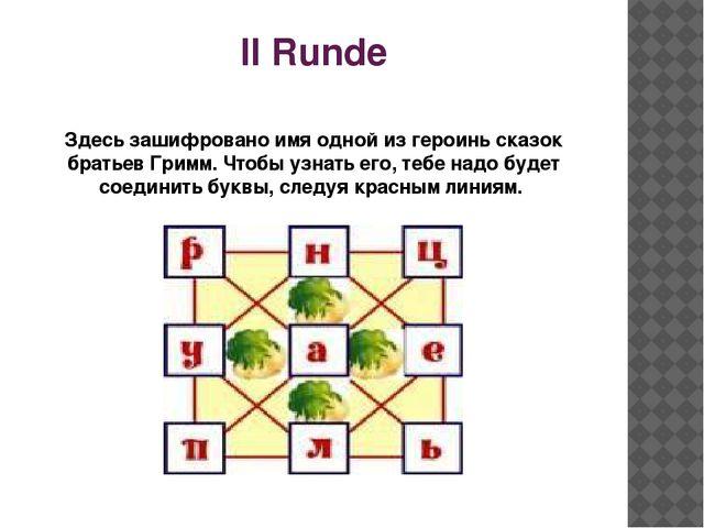 II Runde Здесь зашифровано имя одной из героинь сказок братьев Гримм. Чтобы у...