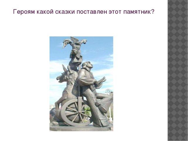 Героям какой сказки поставлен этот памятник?