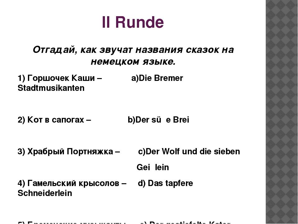 II Runde Отгадай, как звучат названия сказок на немецком языке. 1) Горшочек К...