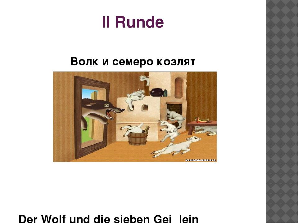 II Runde Волк и семеро козлят Der Wolf und die sieben Geiβlein