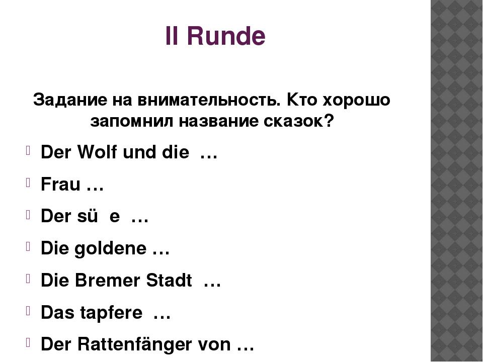 II Runde Задание на внимательность. Кто хорошо запомнил название сказок? Der...
