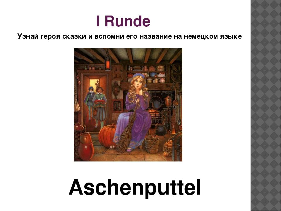 I Runde Aschenputtel Узнай героя сказки и вспомни его название на немецком яз...