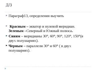 Д/З Параграф13, определения выучить Красным– экватор и нулевой меридиан. Зел