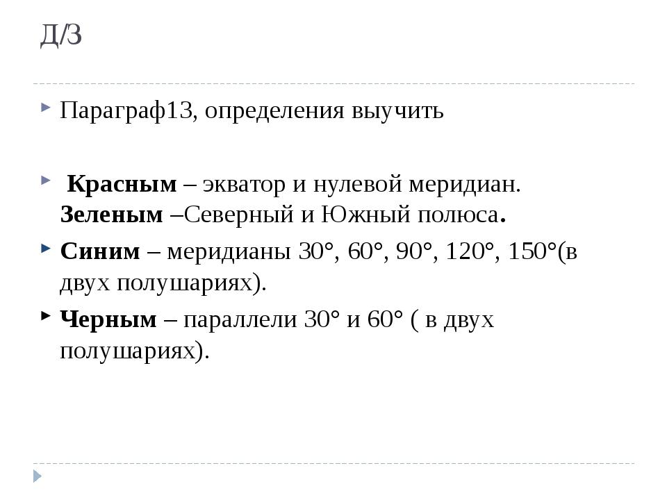 Д/З Параграф13, определения выучить Красным– экватор и нулевой меридиан. Зел...