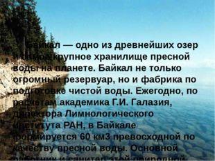 Байкал — одно из древнейших озер и самое крупное хранилище пресной воды на п