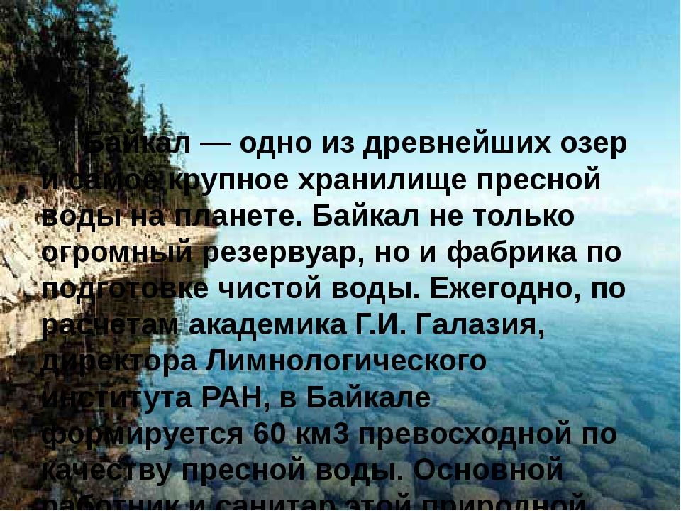 Байкал — одно из древнейших озер и самое крупное хранилище пресной воды на п...