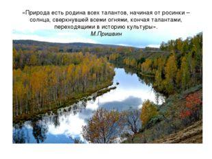 «Природа есть родина всех талантов, начиная от росинки – солнца, сверкнувшей