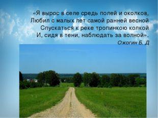 . «Я вырос в селе средь полей и околков, Любил с малых лет самой ранней весн